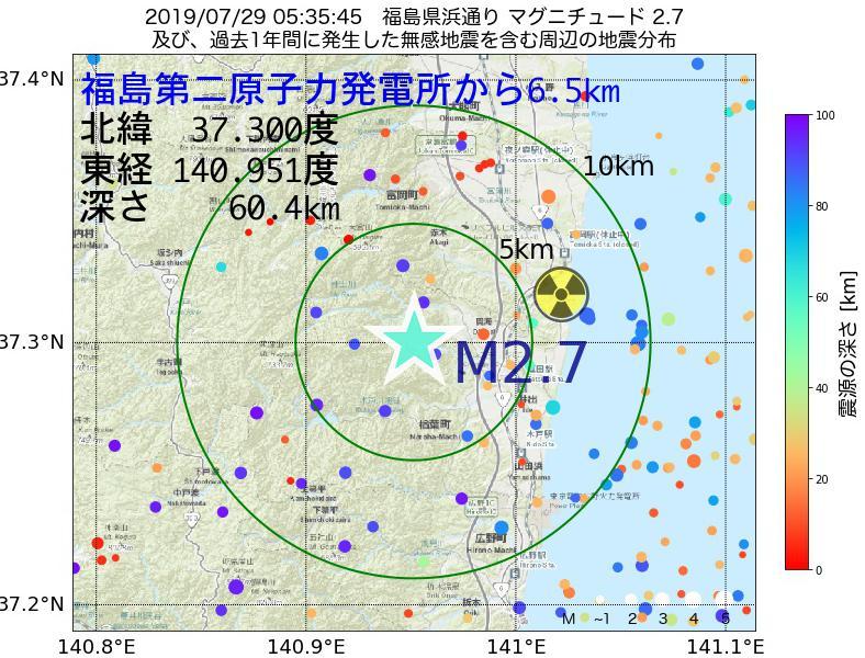 地震震源マップ:福島第二原子力発電所から6.5km地点でM2.7の地震が発生しました