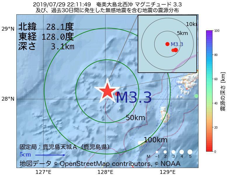 地震震源マップ:2019年07月29日 22時11分 奄美大島北西沖でM3.3の地震
