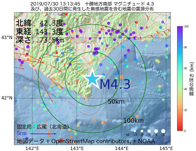 地震震源マップ:2019年07月30日 13時13分 十勝地方南部でM4.3の地震
