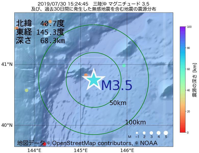 地震震源マップ:2019年07月30日 15時24分 三陸沖でM3.5の地震