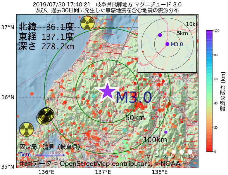 地震震源マップ:2019年07月30日 17時40分 岐阜県飛騨地方でM3.0の地震