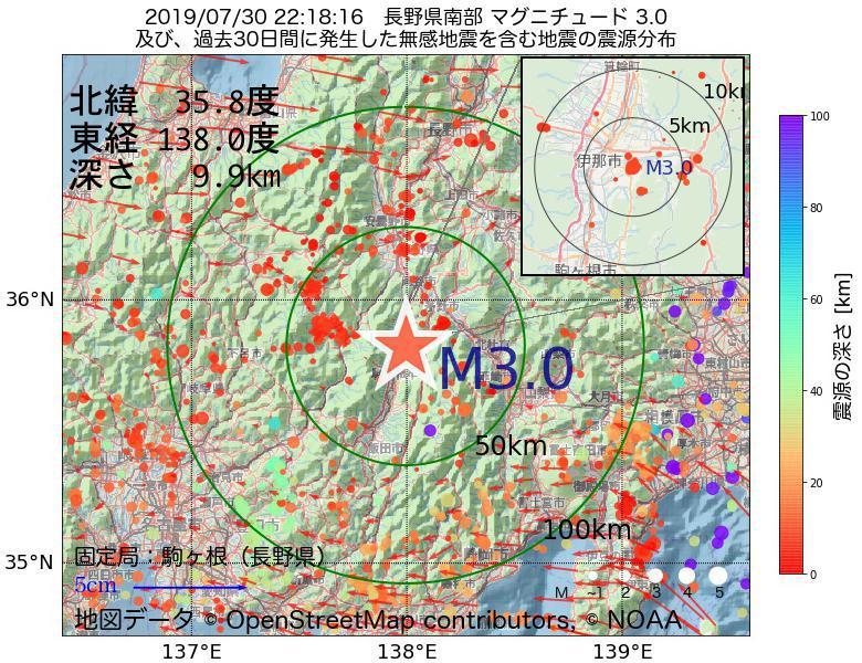 地震震源マップ:2019年07月30日 22時18分 長野県南部でM3.0の地震