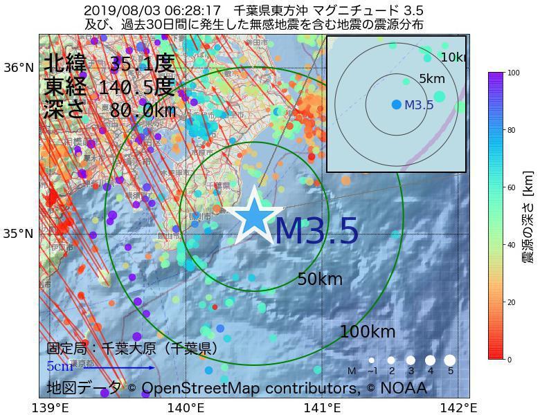 地震震源マップ:2019年08月03日 06時28分 千葉県東方沖でM3.5の地震