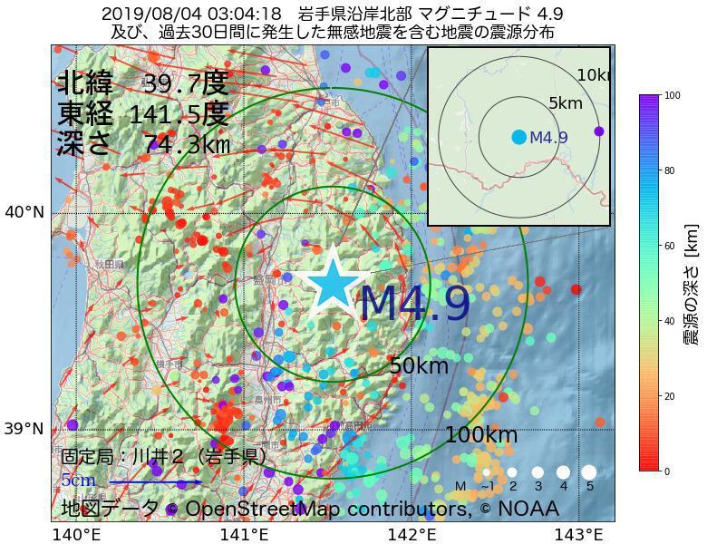地震震源マップ:2019年08月04日 03時04分 岩手県沿岸北部でM4.9の地震