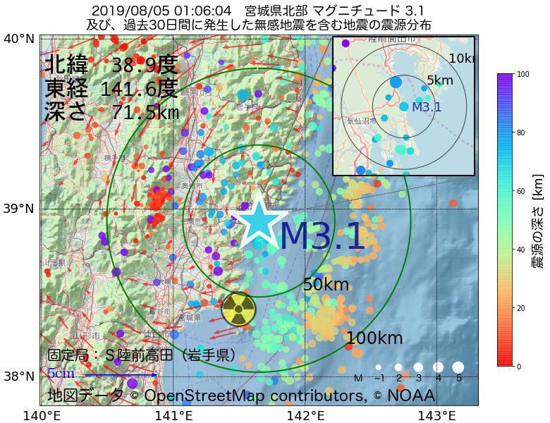地震震源マップ:2019年08月05日 01時06分 宮城県北部でM3.1の地震