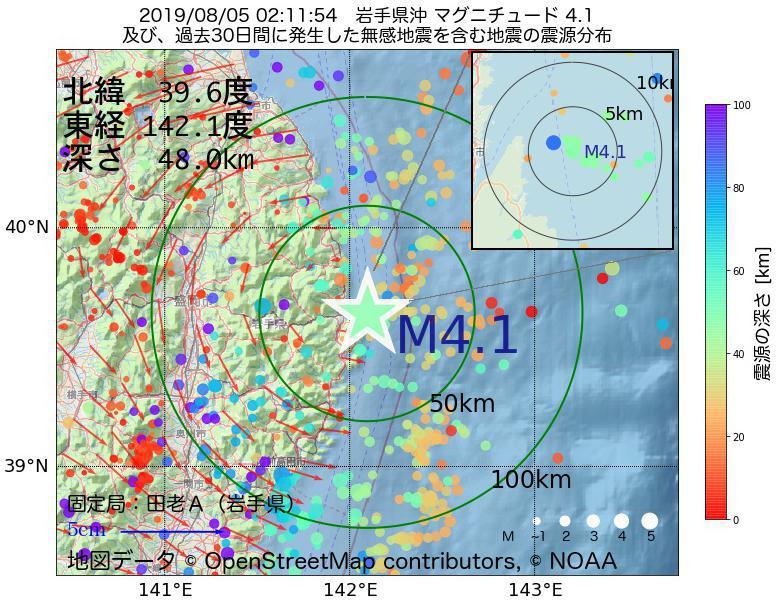 地震震源マップ:2019年08月05日 02時11分 岩手県沖でM4.1の地震