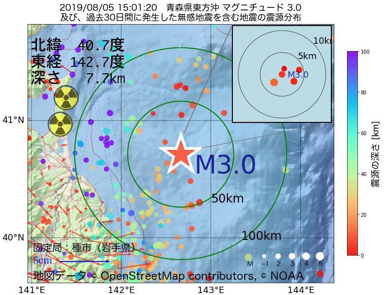 地震震源マップ:2019年08月05日 15時01分 青森県東方沖でM3.0の地震