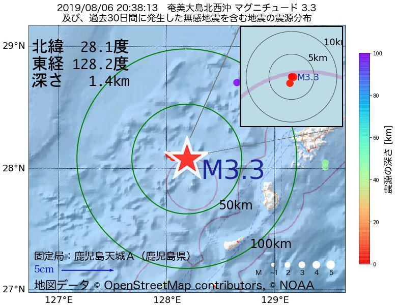 地震震源マップ:2019年08月06日 20時38分 奄美大島北西沖でM3.3の地震