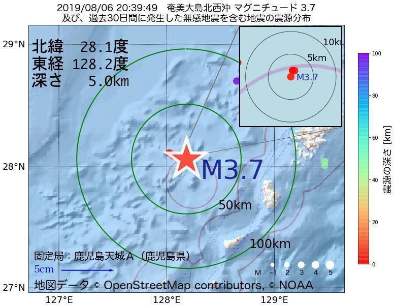 地震震源マップ:2019年08月06日 20時39分 奄美大島北西沖でM3.7の地震