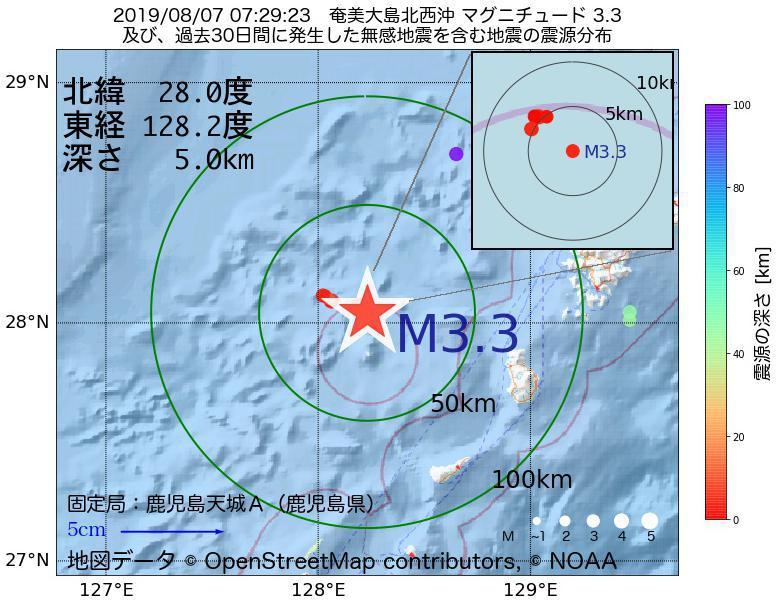 地震震源マップ:2019年08月07日 07時29分 奄美大島北西沖でM3.3の地震