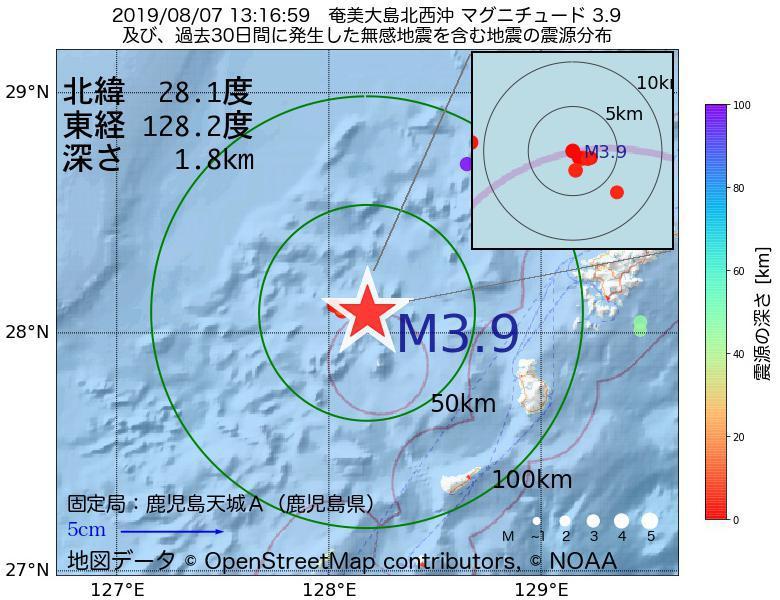 地震震源マップ:2019年08月07日 13時16分 奄美大島北西沖でM3.9の地震
