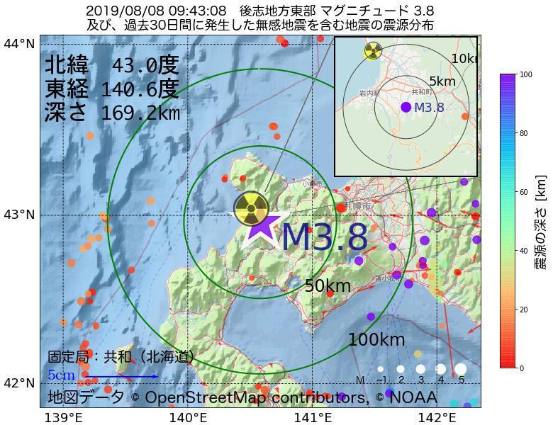 地震震源マップ:2019年08月08日 09時43分 後志地方東部でM3.8の地震