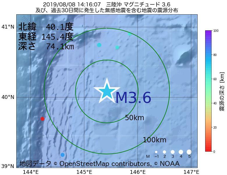 地震震源マップ:2019年08月08日 14時16分 三陸沖でM3.6の地震
