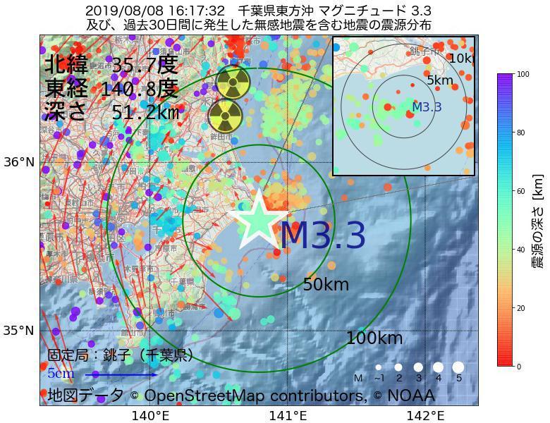 地震震源マップ:2019年08月08日 16時17分 千葉県東方沖でM3.3の地震