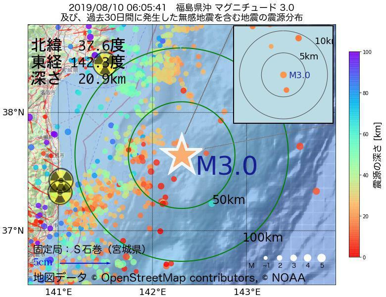 地震震源マップ:2019年08月10日 06時05分 福島県沖でM3.0の地震
