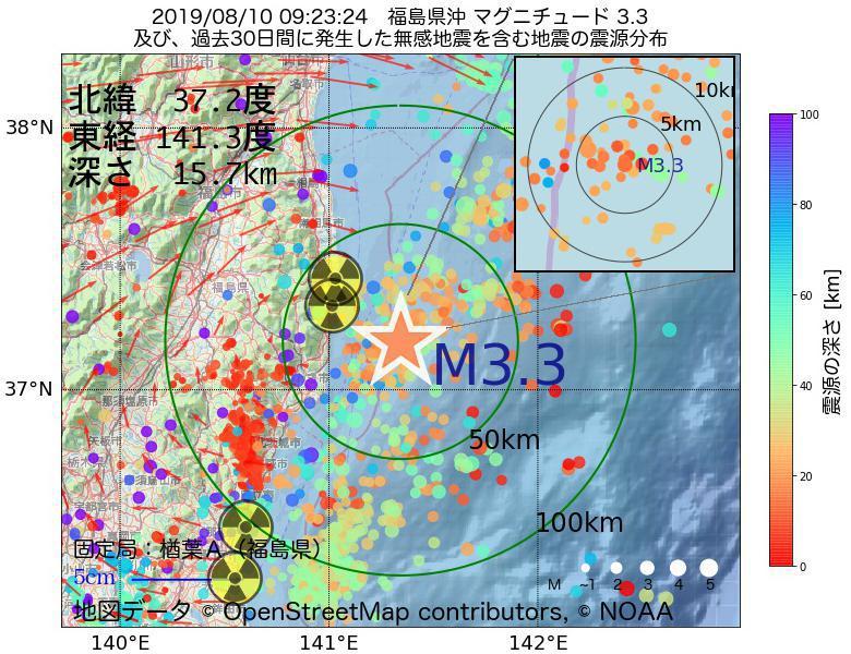 地震震源マップ:2019年08月10日 09時23分 福島県沖でM3.3の地震