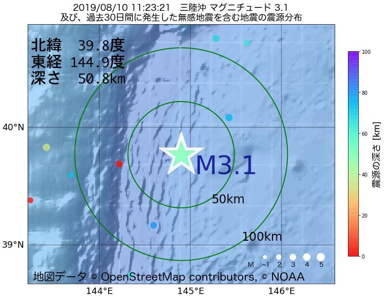 地震震源マップ:2019年08月10日 11時23分 三陸沖でM3.1の地震
