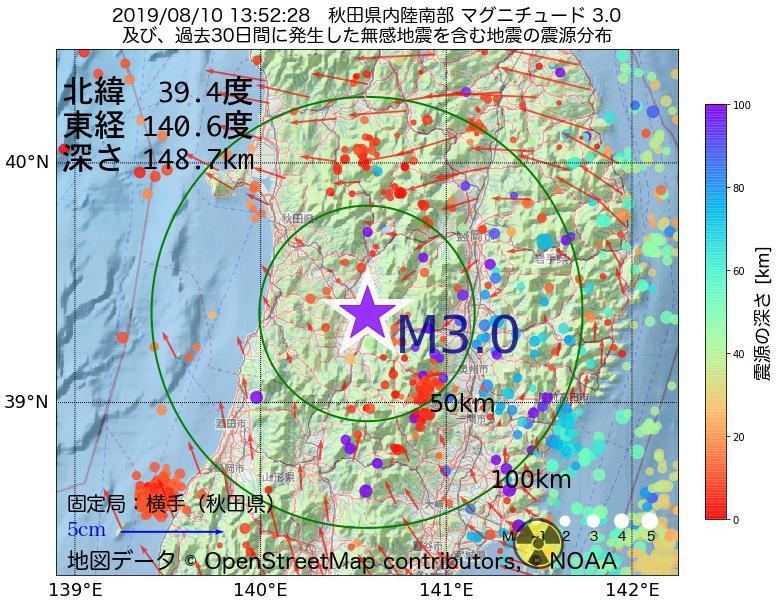 地震震源マップ:2019年08月10日 13時52分 秋田県内陸南部でM3.0の地震