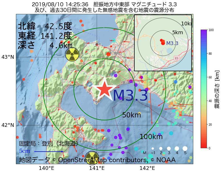 地震震源マップ:2019年08月10日 14時25分 胆振地方中東部でM3.3の地震