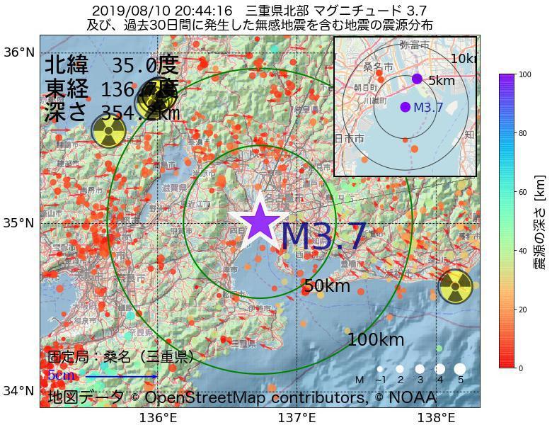 地震震源マップ:2019年08月10日 20時44分 三重県北部でM3.7の地震