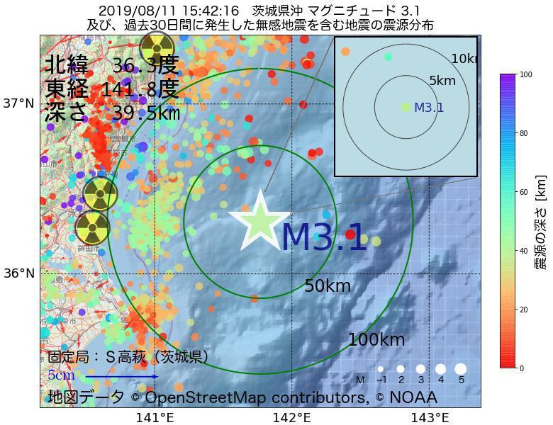 地震震源マップ:2019年08月11日 15時42分 茨城県沖でM3.1の地震