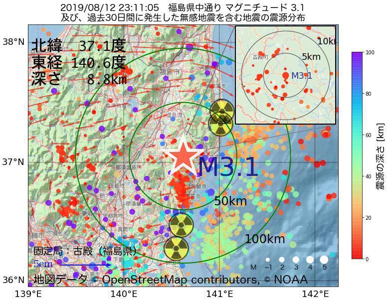 地震震源マップ:2019年08月12日 23時11分 福島県中通りでM3.1の地震