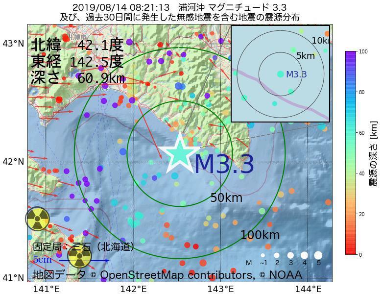 地震震源マップ:2019年08月14日 08時21分 浦河沖でM3.3の地震