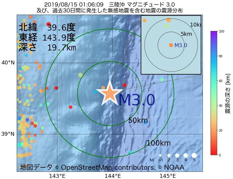 地震震源マップ:2019年08月15日 01時06分 三陸沖でM3.0の地震