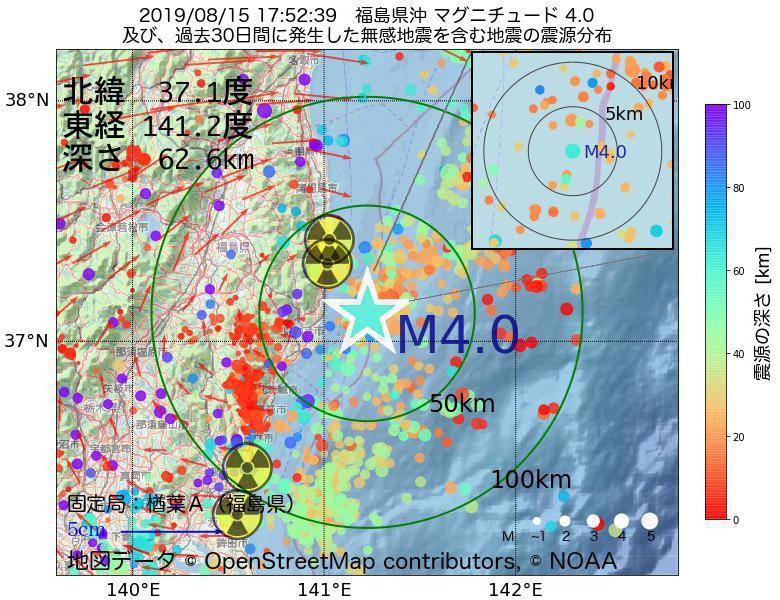 地震震源マップ:2019年08月15日 17時52分 福島県沖でM4.0の地震
