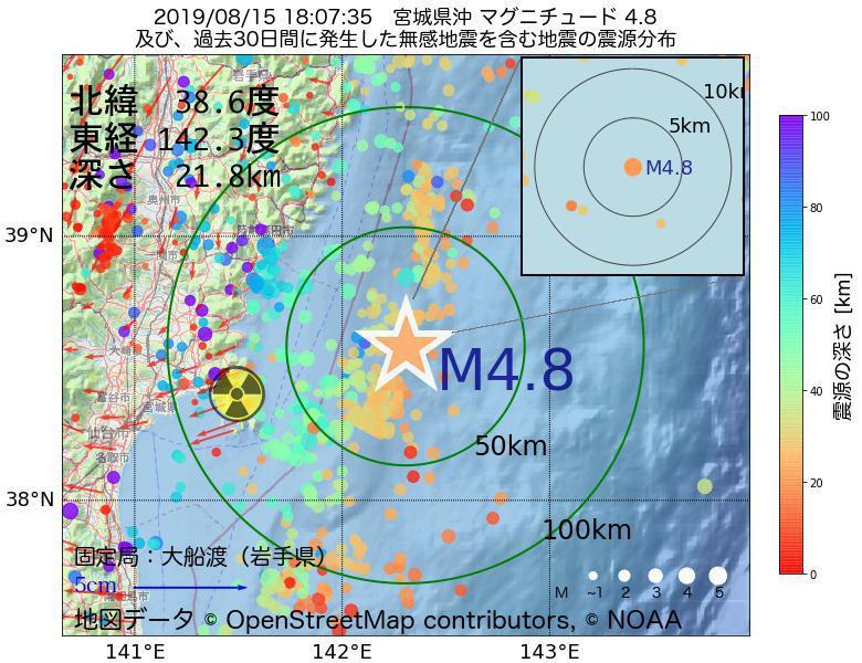 地震震源マップ:2019年08月15日 18時07分 宮城県沖でM4.8の地震