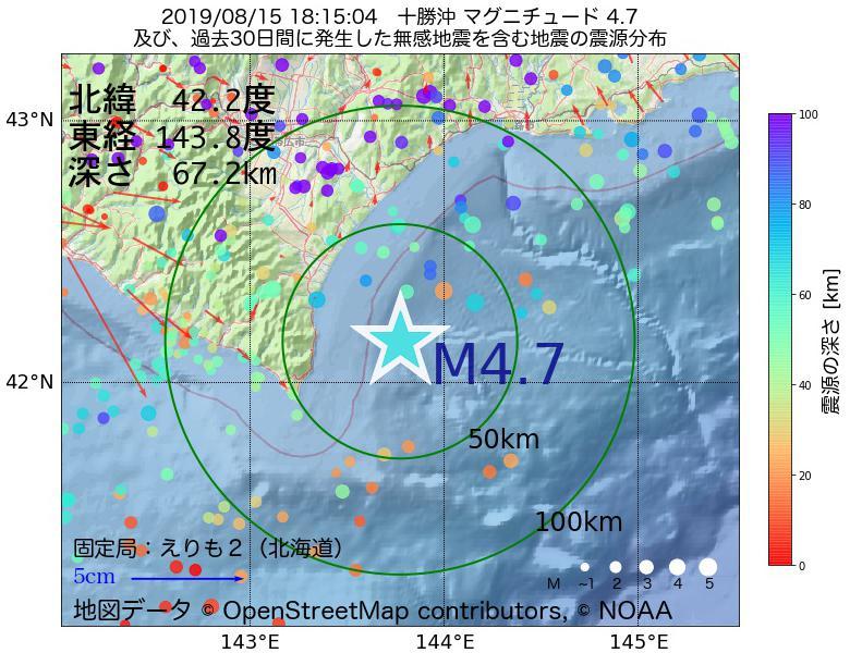 地震震源マップ:2019年08月15日 18時15分 十勝沖でM4.7の地震