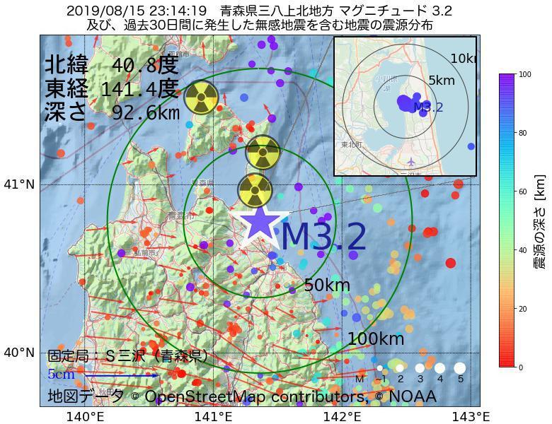 地震震源マップ:2019年08月15日 23時14分 青森県三八上北地方でM3.2の地震