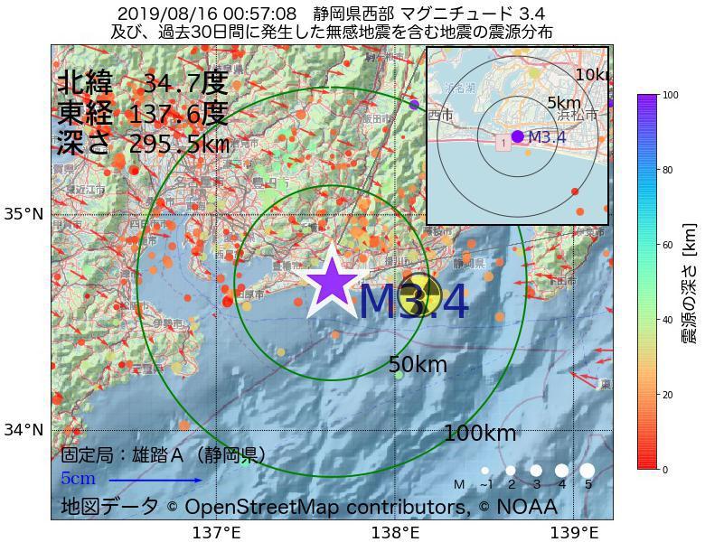 地震震源マップ:2019年08月16日 00時57分 静岡県西部でM3.4の地震