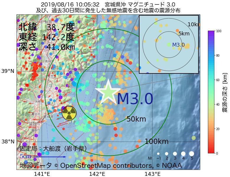 地震震源マップ:2019年08月16日 10時05分 宮城県沖でM3.0の地震
