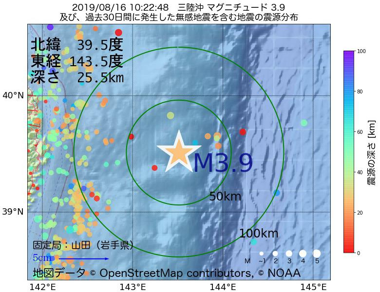地震震源マップ:2019年08月16日 10時22分 三陸沖でM3.9の地震