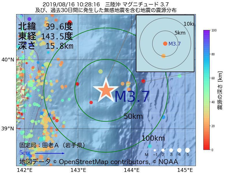 地震震源マップ:2019年08月16日 10時28分 三陸沖でM3.7の地震