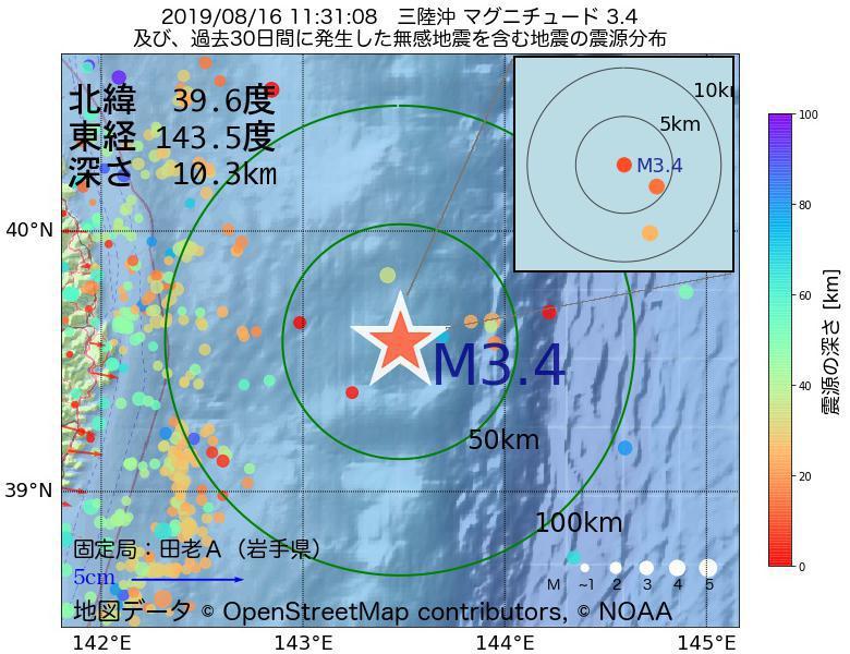 地震震源マップ:2019年08月16日 11時31分 三陸沖でM3.4の地震