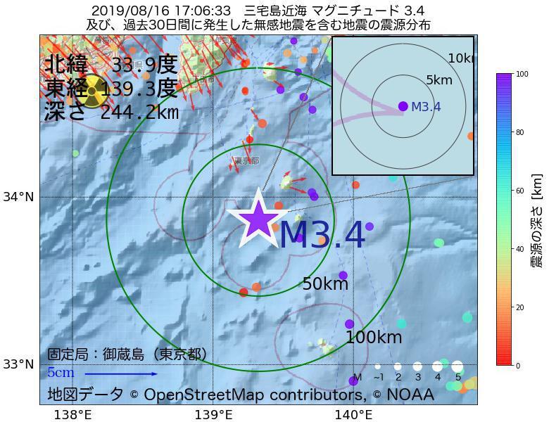地震震源マップ:2019年08月16日 17時06分 三宅島近海でM3.4の地震