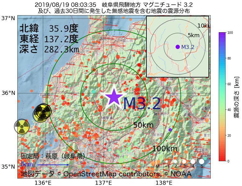 地震震源マップ:2019年08月19日 08時03分 岐阜県飛騨地方でM3.2の地震