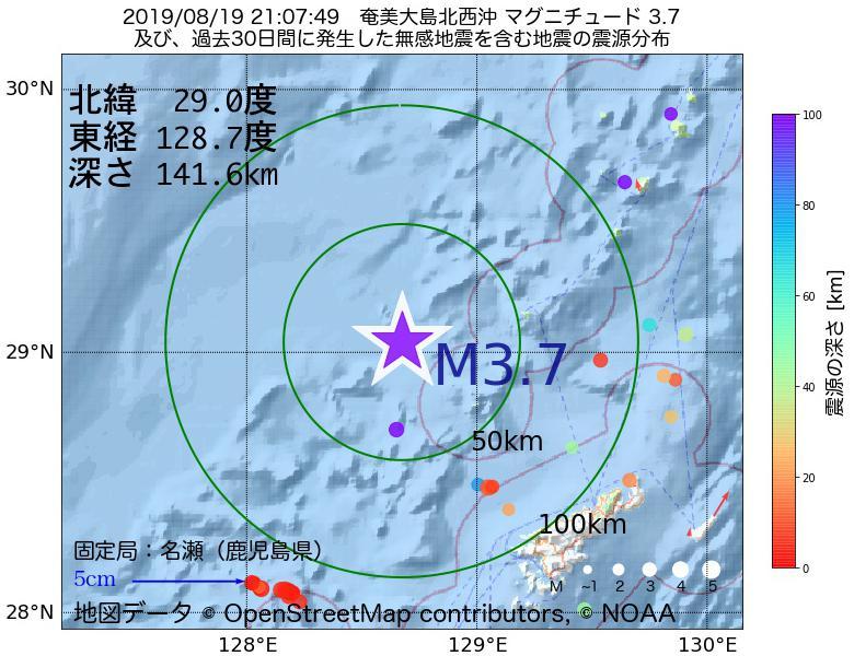 地震震源マップ:2019年08月19日 21時07分 奄美大島北西沖でM3.7の地震