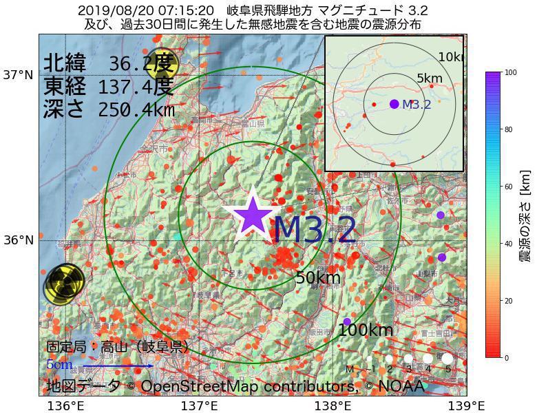 地震震源マップ:2019年08月20日 07時15分 岐阜県飛騨地方でM3.2の地震