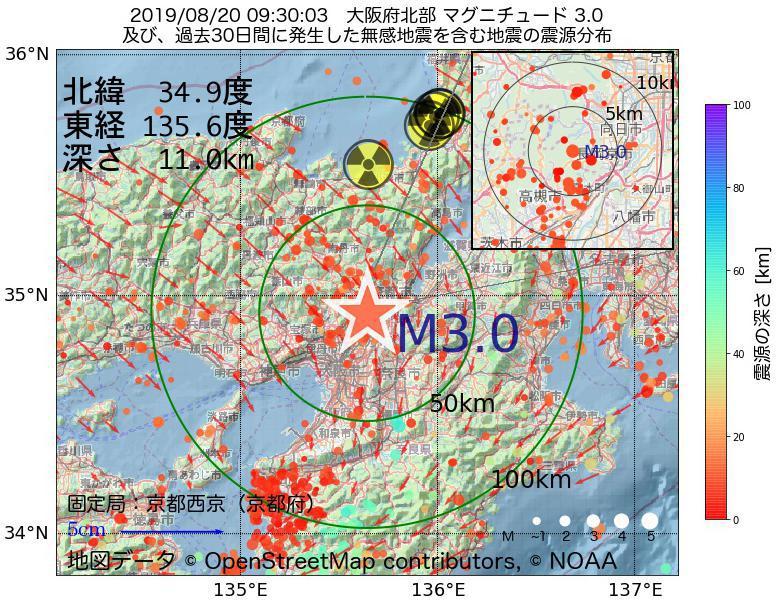 地震震源マップ:2019年08月20日 09時30分 大阪府北部でM3.0の地震