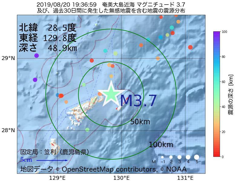 地震震源マップ:2019年08月20日 19時36分 奄美大島近海でM3.7の地震