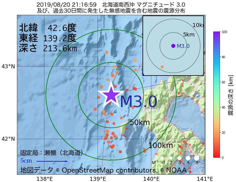 地震震源マップ:2019年08月20日 21時16分 北海道南西沖でM3.0の地震