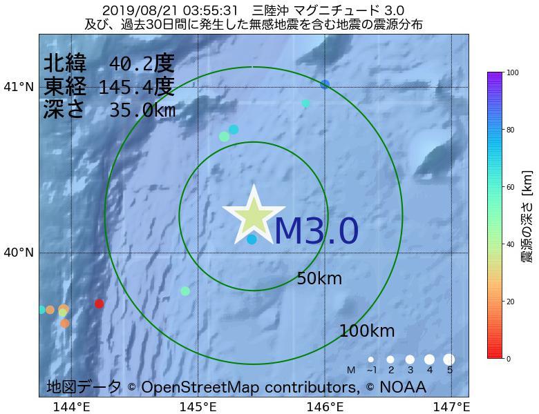 地震震源マップ:2019年08月21日 03時55分 三陸沖でM3.0の地震