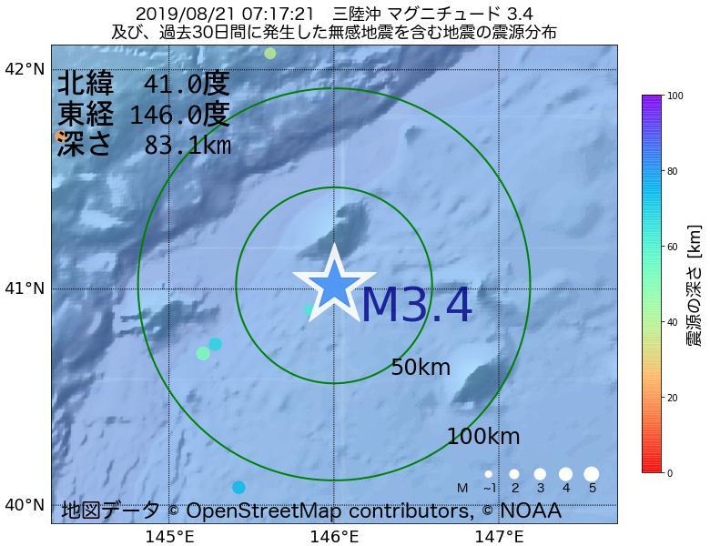 地震震源マップ:2019年08月21日 07時17分 三陸沖でM3.4の地震