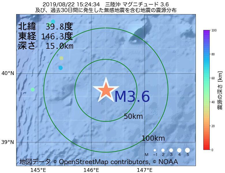 地震震源マップ:2019年08月22日 15時24分 三陸沖でM3.6の地震