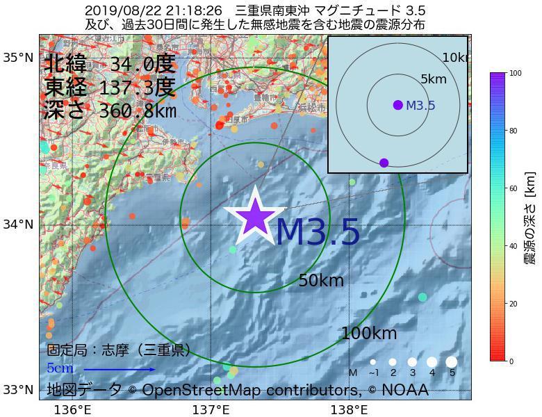 地震震源マップ:2019年08月22日 21時18分 三重県南東沖でM3.5の地震