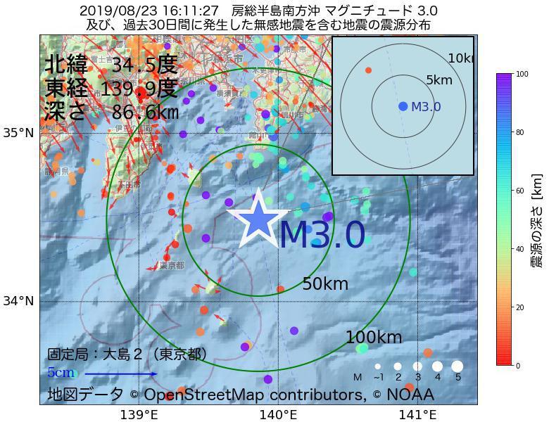 地震震源マップ:2019年08月23日 16時11分 房総半島南方沖でM3.0の地震