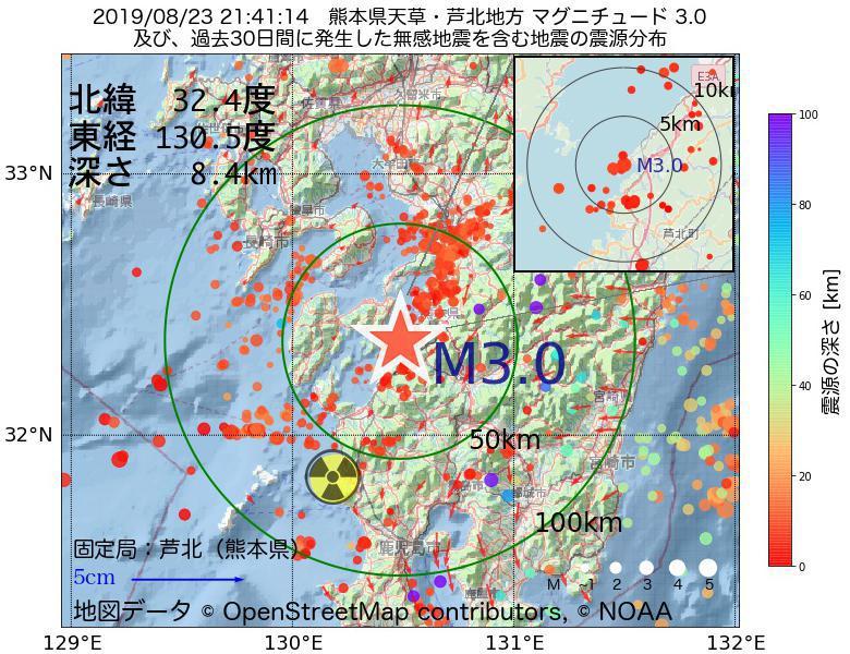 地震震源マップ:2019年08月23日 21時41分 熊本県天草・芦北地方でM3.0の地震